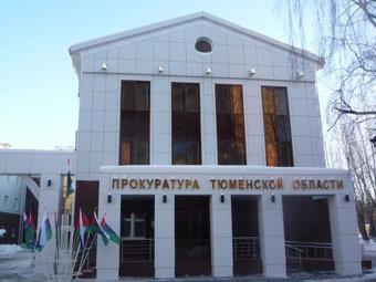 Здание Тюменской областной прокуратуры. Фото с официального сайта