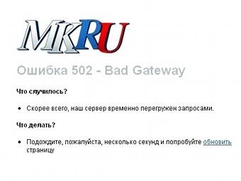 Сообщение на сайте mk.ru
