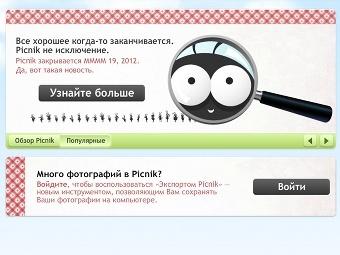 Изображение с сайта picnik.com