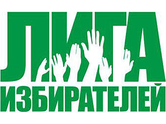 "Логотип ""Лиги избирателей"""