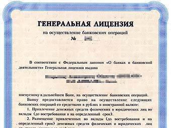 Образец бланка лицензии Банка России