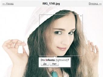 Яндекс.Фотки научили распознавать лица