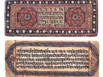 "Манускрипт ""Бхагавад-гиты"", XIX век"