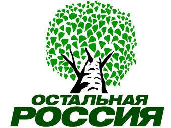 """Логотип """"Остальной России"""""""