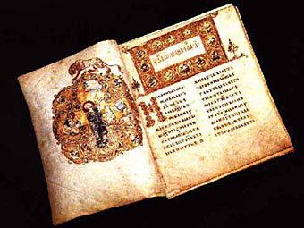 Остромирово Евангелие. Фото пользователя Adelchi с сайта wikipedia.org