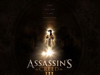 Журналисты узнали о времени действия Assassin's Creed 3