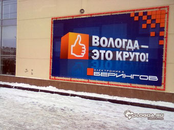 Фото с сайта wologda.ru