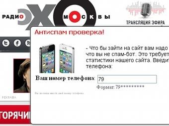 """Скриншот мошеннической копии сайта """"Эха Москвы"""""""