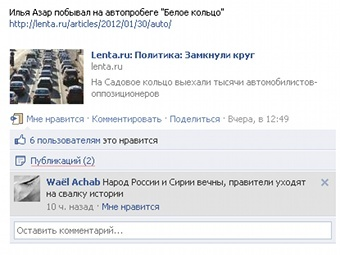 """Скриншот страницы """"Ленты.ру"""" в Facebook"""