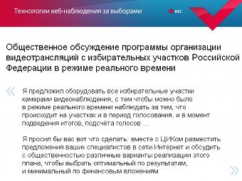 Скриншот сайта webvybory2012.ru