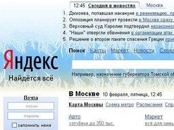 Яндекс исследовал зимние запросы пользователей