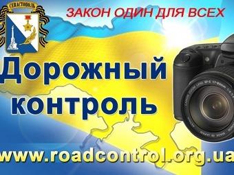 Изображение с сайта roadcontrol.org.ua
