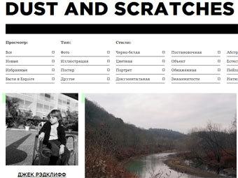Скриншот с сайта dustscratches.ru