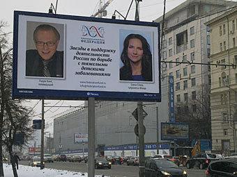 """Реклама мероприятия фонда """"Федерация"""". Фото RFE/RL"""