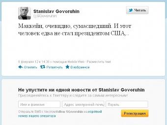 Скриншот сообщения из микроблога @SGovoruhin