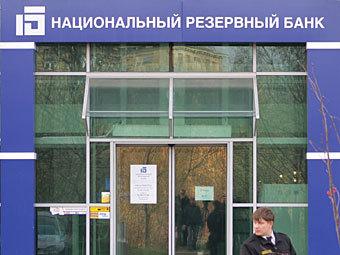 ФСБ проводит обыски в банке Лебедева