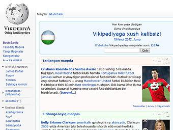 Скриншот с сайта uz.wikipedia.org