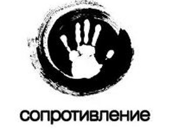 """Логотип движения """"Сопротивление"""". Изображение со страницы движения в Facebook"""