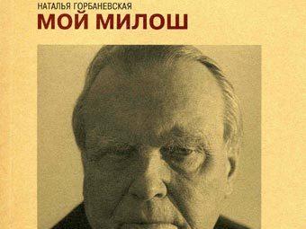 Изданы стихи Нобелевского лауреата Чеслава Милоша