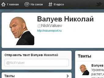 Скриншот страницы Николая Валуева в Twitter