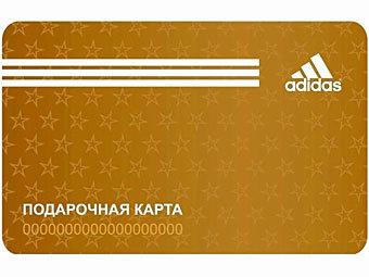 Образец подарочной карты Adidas