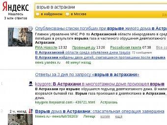 """Пример поисковой выдачи """"Яндекса"""" со """"свежими"""" результатами"""