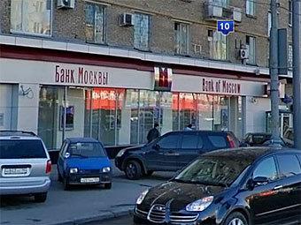 """Ипотечный центр """"Банка Москвы"""". Изображение из сервиса """"Яндекс.Карты"""""""