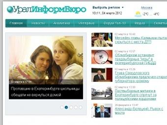 Скриншот сайта uralinform.ru