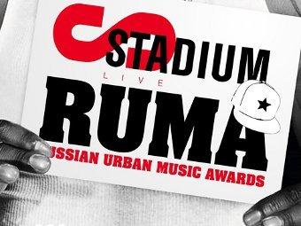 Символика премии Stadium RUMA