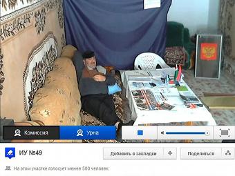 Кадр из трансляции с участка №49 в селе Меседой