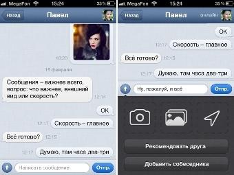 """""""ВКонтакте"""" пообещала 5 миллионов рублей за разработку мессенджера для iPhone"""