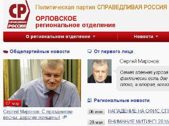 """Активистка """"Справедливой России"""" отсудила деньги за место в первой тройке"""