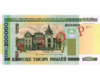 Изображение с сайта Нацбанка Белоруссии.