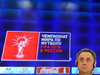 Виталий Мутко. Фото РИА Новости, Алексей Филиппов