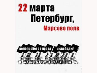 """Изображение со страницы велопробега """"ВКонтакте"""""""