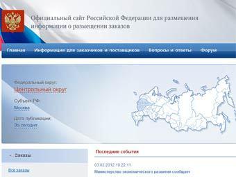 Скриншот государственного портала госзакупок