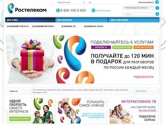 """Скриншот сайта нижегородского """"Ростелекома"""""""