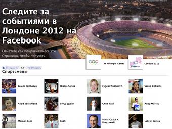 Скриншот страницы facebook.com/pages/olympics