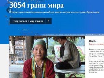 Скриншот сайта endangeredlanguages.com