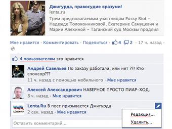 """Скриншот комментариев на странице """"Ленты.ру"""" в Facebook"""