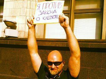 """Участник пикета. Фото """"Ленты.ру"""""""