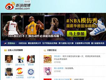 Китайский микроблог