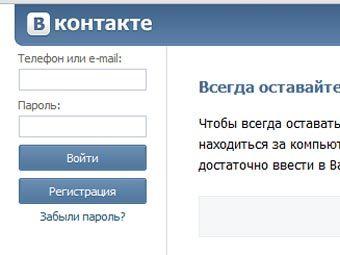 """Скриншот с сайта """"ВКонтакте"""""""