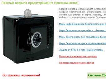 """Скриншот с сайта """"Сбербанка"""""""
