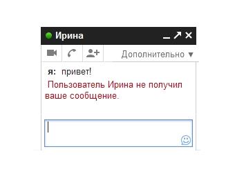 Скриншот ошибки в GTalk