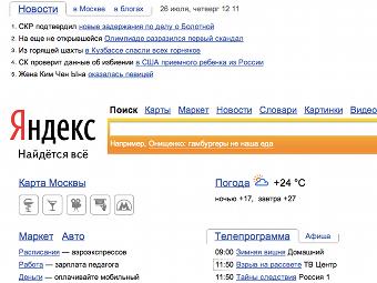 Скриншот сайта new.yandex.ru