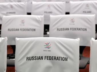 Место для российских представителей в ВТО. Фото Reuters