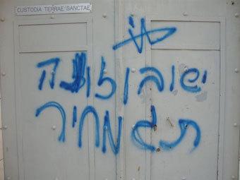 В Иерусалиме осквернили францисканский монастырь