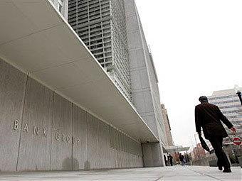 Всемирный банк понизил прогноз по росту российского ВВП