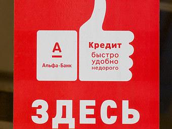 Активы Альфа-банка превысили триллион рублей